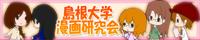 島根大学漫画研究会